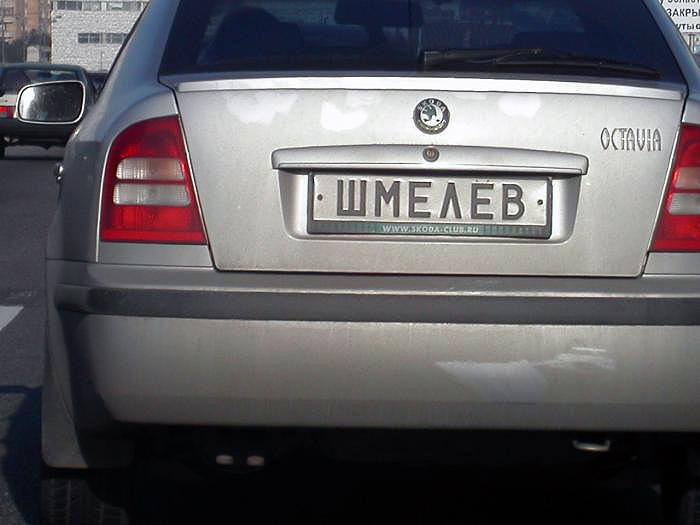 российские номера авто